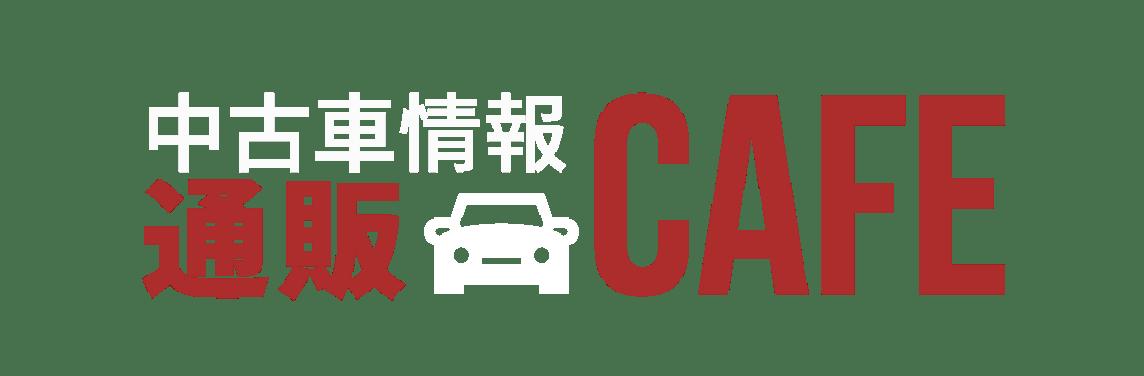 中古車情報|通販Cafe